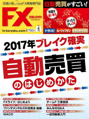 [雑誌] FX攻略.com 2017年04月号 [FX koryaku.com 2017-04] RAW ZIP RAR DOWNLOAD