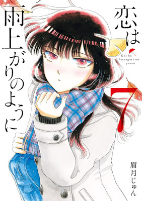 [Manga] 恋は雨上がりのように 第01-07巻 [Koi wa Amaagari no You ni Vol 01-07] RAW ZIP RAR DOWNLOAD