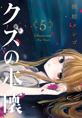 [Manga] クズの本懐 第01-07巻 [Kuzu no Honkai Vol 01-07] RAW ZIP RAR DOWNLOAD
